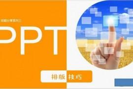 ppt制作教程步骤(ppt制作步骤)