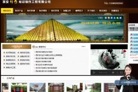 西安标识制作公司网站建设优化案例