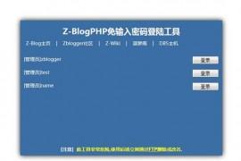 zblogphp后台登陆密码忘记了怎么办?