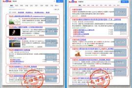 【霸屏啦】网络营销seo霸屏服务上线了