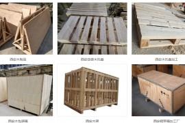 西安打木架木箱定做木托盘包装箱厂家