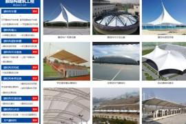 云南膜结构公司昌瑞膜结构网站建设案例