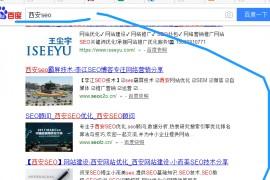 西安seo关键词排名上首页就是这么简单?