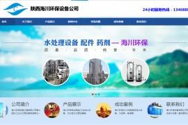 陕西海川环保水处理设备公司网站建设优化案例