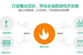 云景智游-智慧景区建设解决方案一站式服务商