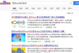 西安seo优化培训排名第一又如何?