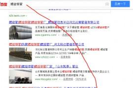 关键词螺旋钢管排名首页,钢管建材行业网站seo优化案例