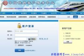 中国票务在线火车票频道网站优化案例分享