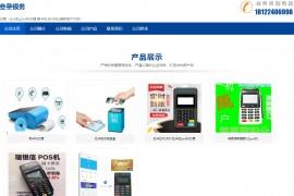 武汉pos机办理公司营销型站群网站建设案例