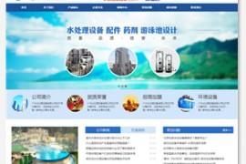 陕西海川环保净水设备公司网站建设案例
