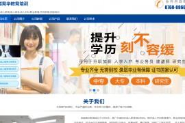 中山成人教育客户营销型群站建设,站群网站建设案例