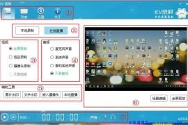 免费好用的屏幕录制软件微课制作工具推荐-EV录屏,附视频图文教程!