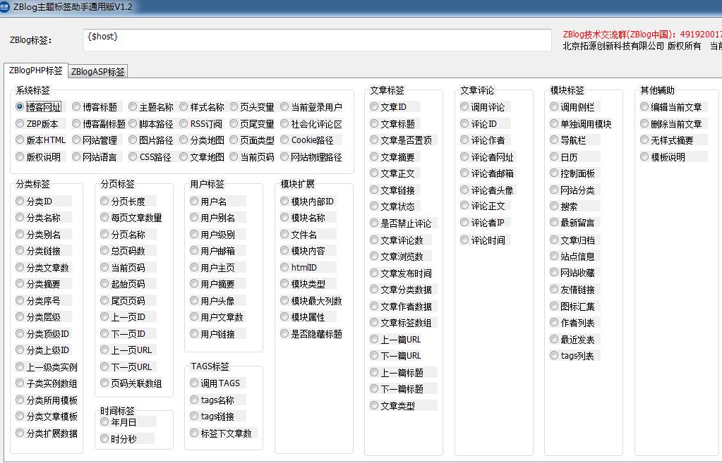 拓源zblog模板标签大全助手通用版V1.2下载