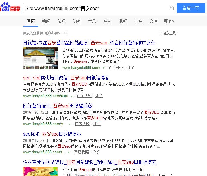 如何检查网站是否进行特定关键词优化从而超过竞争对手? seo培训 1