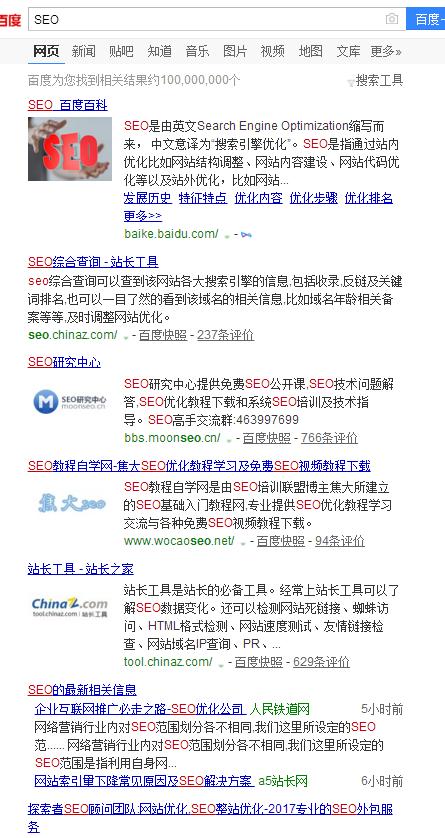 田银福:2017年最新百度等搜索引擎网页排名规则终于被数据帝曝光了 seo培训 1