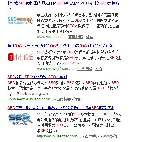 田银福:2017年最新百度等搜索引擎网页排名规则终于被数据帝曝光了 seo培训 2
