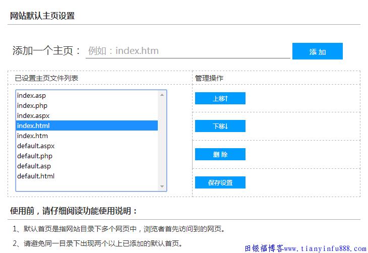 怎样去掉网址域名后缀index.html(index.php、default.htm等)?
