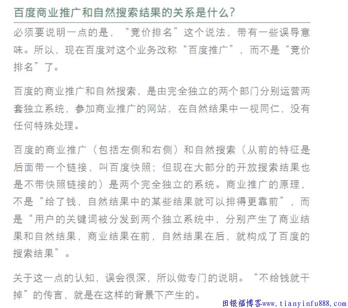 西安seo:实例分析百度竞价推广和百度网页自然排名有关系吗?