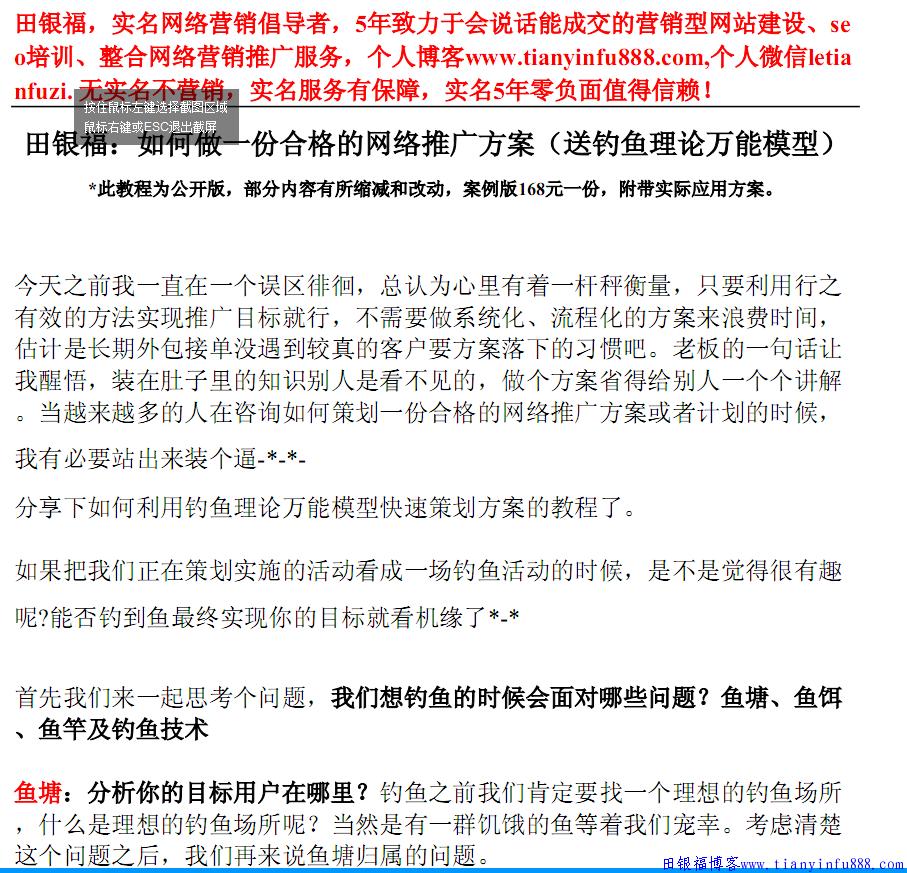 田银福:如何写一份合格的seo优化推广方案电子书下载 资源下载 2 田银福:如何写一份合格的seo优化推广方案电子书下载 资源下载