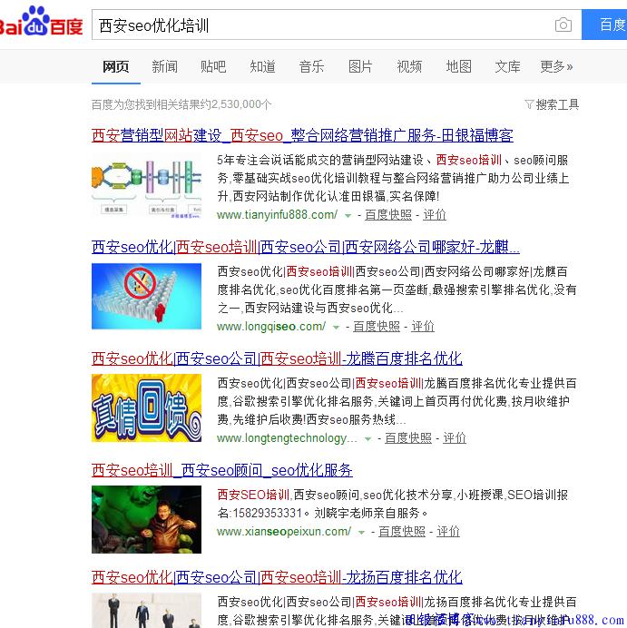 西安seo优化培训排名第一又如何? 案例分享