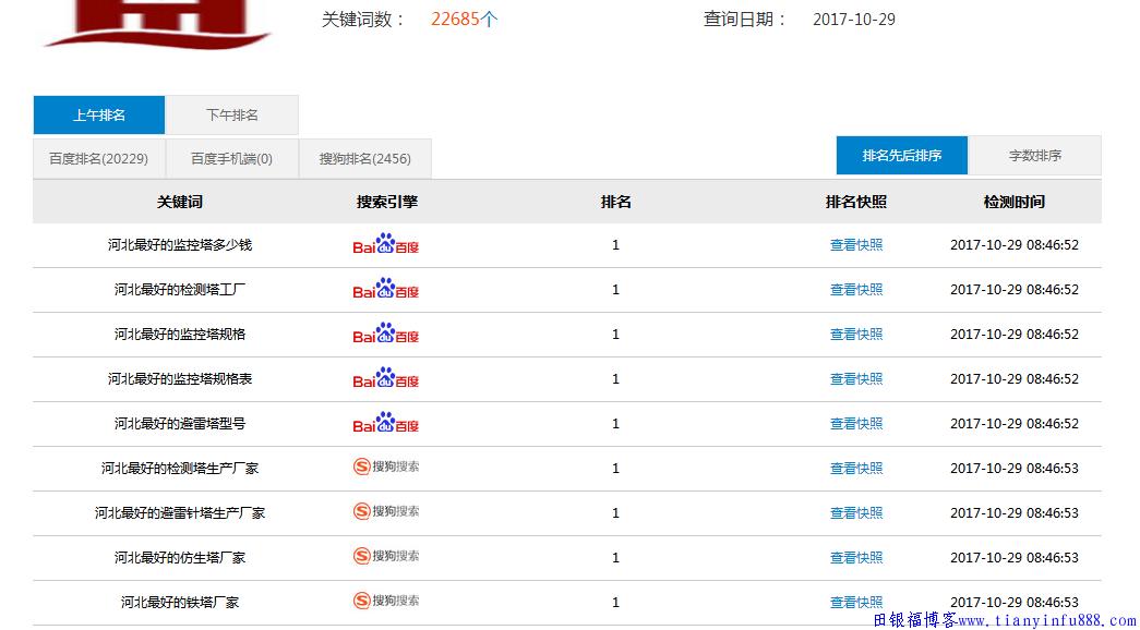 【霸屏啦】网络营销seo霸屏服务上线了 seo服务 2