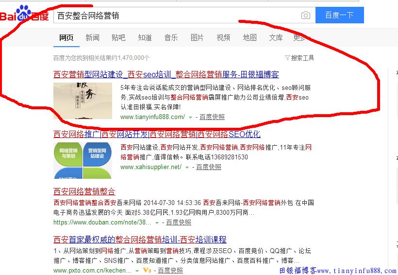 西安整合网络营销服务排名第一!