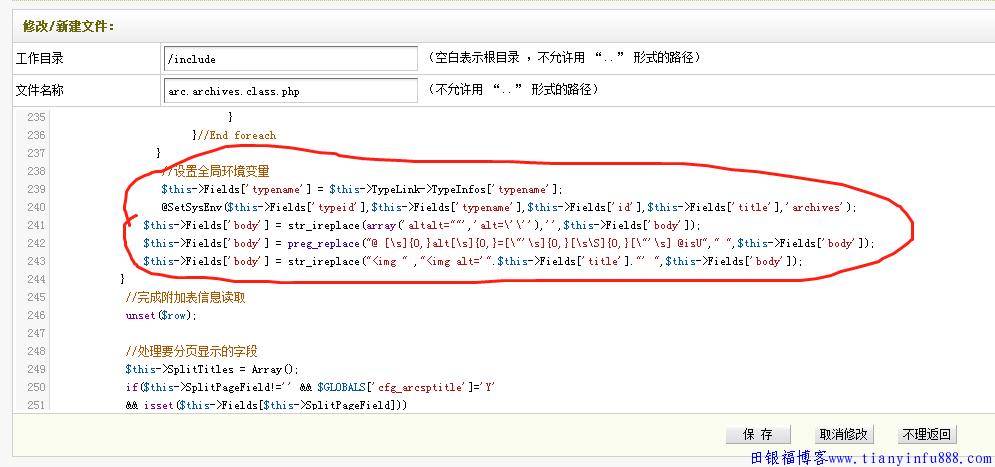 织梦自动添加alt标签为文章标题实现dedecms网站图片seo优化教程