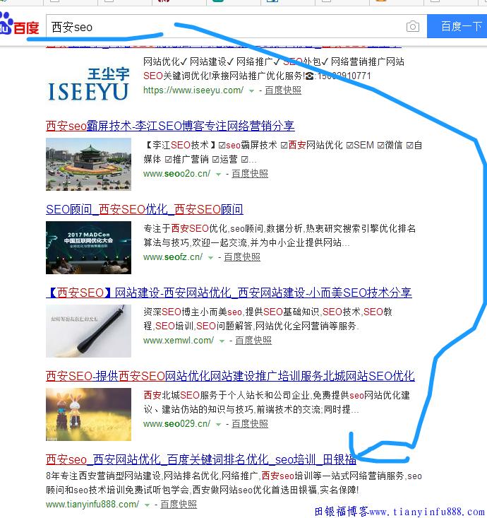 西安seo关键词排名上首页就是这么简单? 案例分享 1