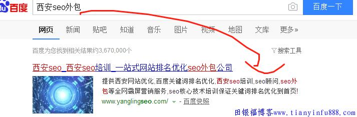 西安seo关键词排名上首页就是这么简单? 案例分享 3