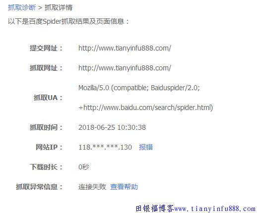 seo快讯:百度搜索引擎数据波动,所有站点抓取失败!