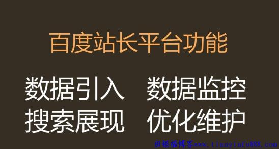 """""""百度站长平台工具""""深度运用助力seo排名提升"""