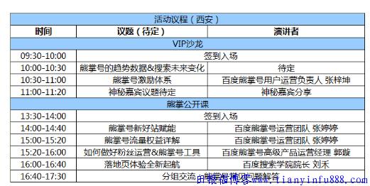 2018西安站长大会倒计时!百度搜索VIP沙龙&熊掌公开课(西安站)明日举办!