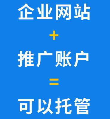 blob.png 百度360神马搜狗竞价账户托管代运营服务 竞价托管服务