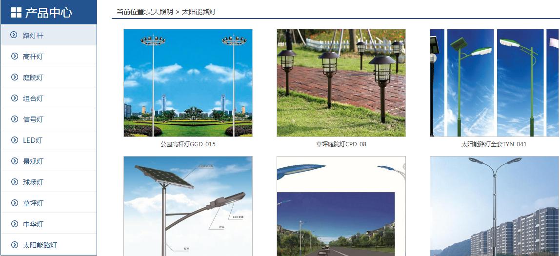 西安路灯厂,太阳能路灯厂家-推荐昊天照明 太阳能路灯厂 2