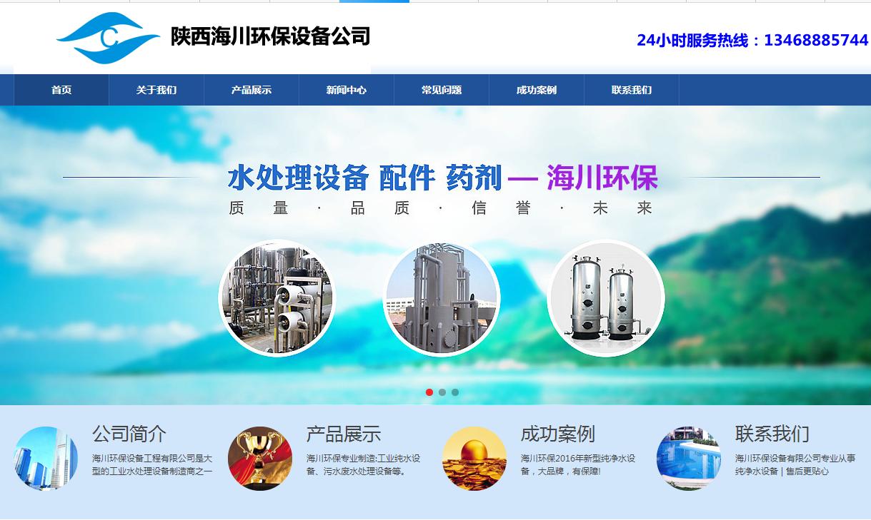 陕西海川环保水处理设备公司网站建设优化案例 网站建设案例
