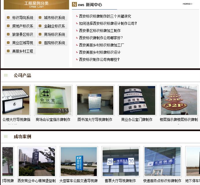 西安标识制作公司网站建设优化案例 网站建设案例