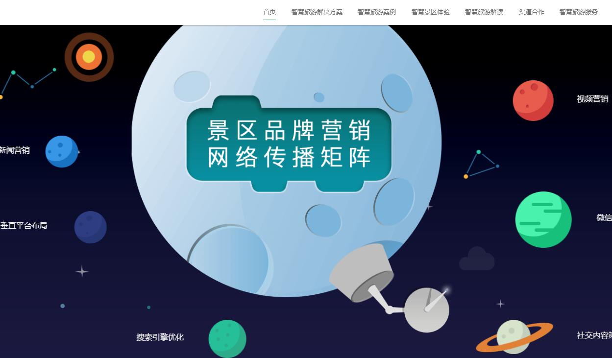 微信智慧景区建设公司官方网站制作案例