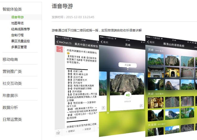 微信智慧景区建设公司官方网站制作案例 网站建设案例 2