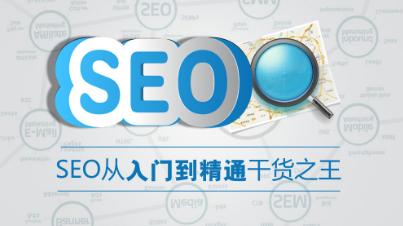 西安seo培训课程:SEO入门培训班和seo项目实战班