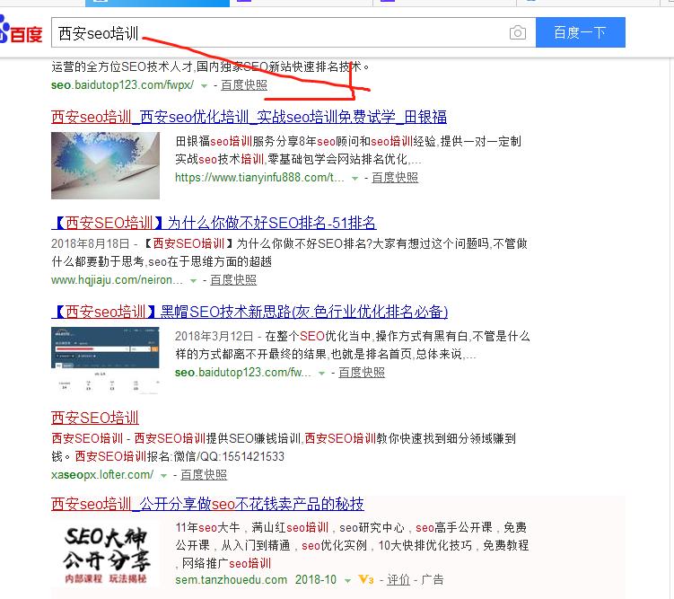 西安seo培训排名第一又如何?