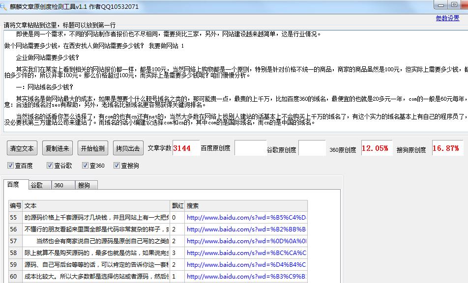 麒麟文章原创度检测软件下载,检测文章相似度工具分享