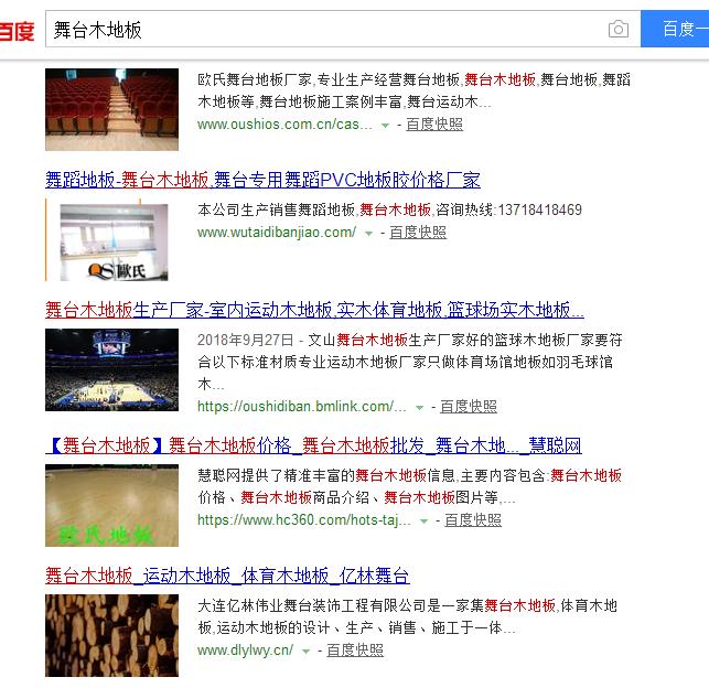 15天舞台木地板网站优化排名到百度首页