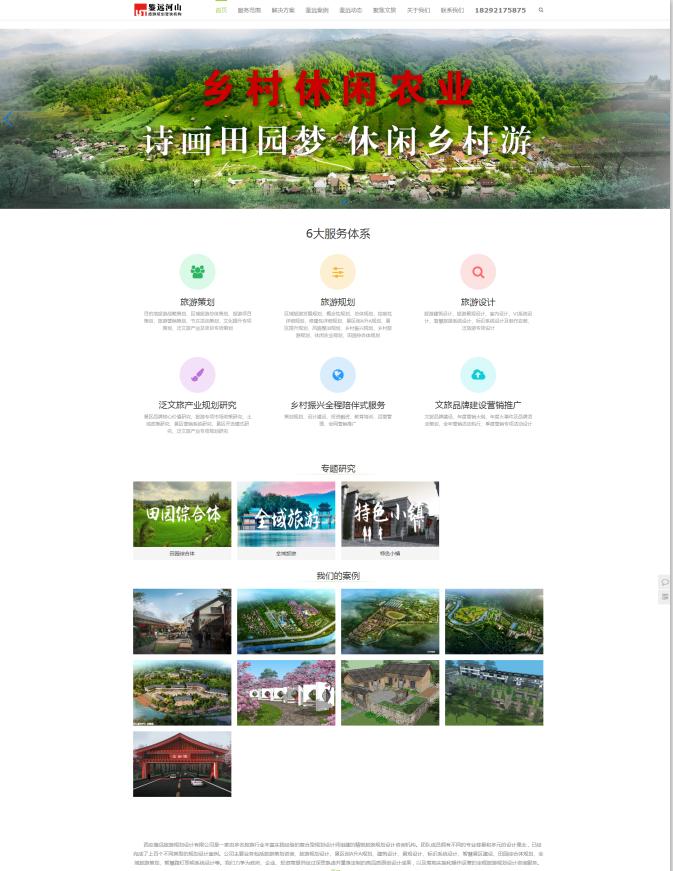 西安鉴远旅游规划设计有限公司网站建设