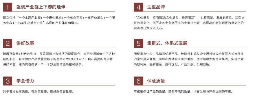 特色小镇规划:政策解读,运营模式,融资渠道,经典案例研究专题报告 智慧景区 6