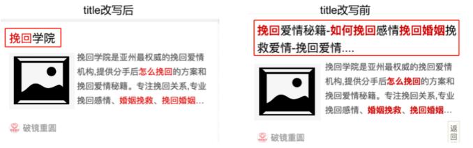 《百度搜索网页标题规范》发布,网站seo标题这样写才对 seo培训 8