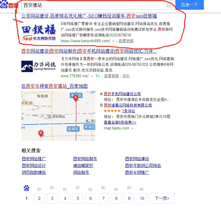 西安网站建设,西安建站关键词排名百度首页 seo霸屏案例 2