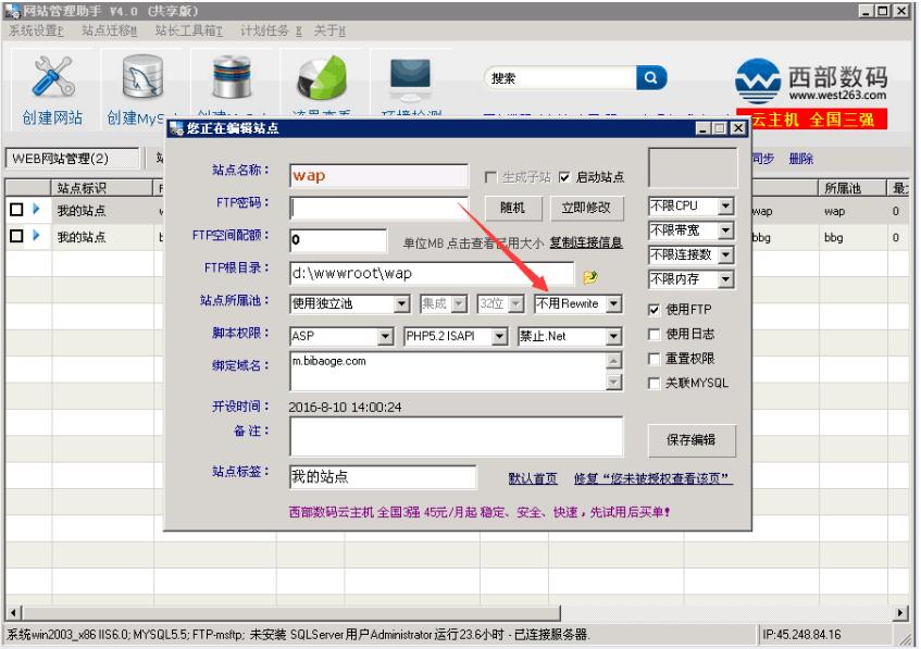 西部数码网站管理助手做的网站伪静态怎么做?以zblogphp网站伪静态为例