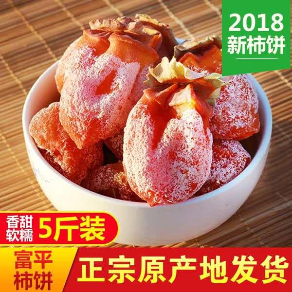 哪里的柿饼最好吃,陕西富平柿饼好吃不贵!2018富平柿饼批发价格出售,一件代发!