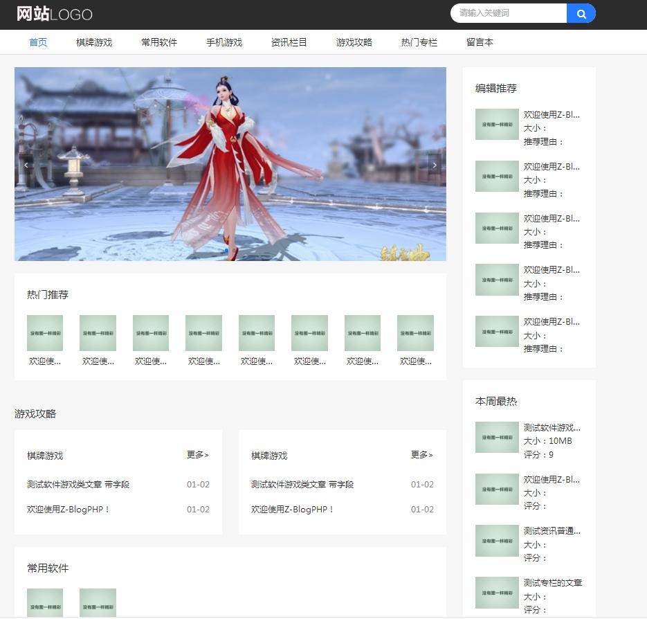响应式zblogphp原创热门游戏攻略网站建设策划案例