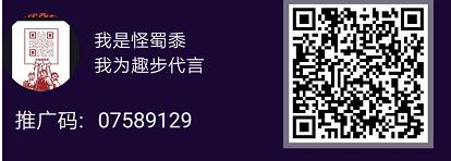 趣步推荐人ID填写-07589129,千人团队带你飞,进趣步推荐人ID微信8群